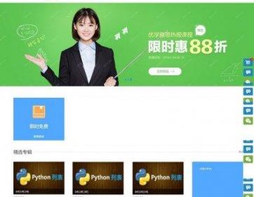 php在线网校教育教学平台网站源码(直播+点播+考试+问答+名师入驻+商城)下载