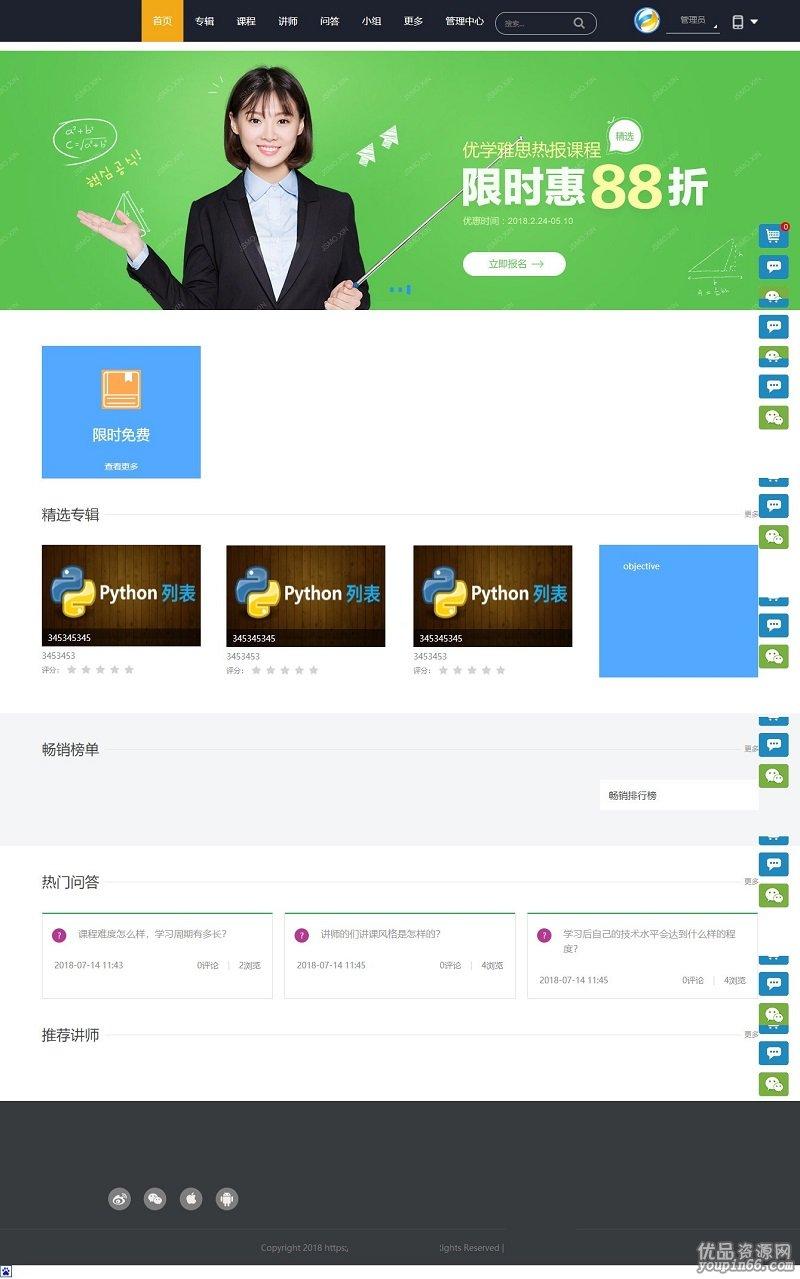 在线教育教学平台网站源码