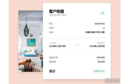 酒店预订邮件信息,客户预订发送邮件信息html模板