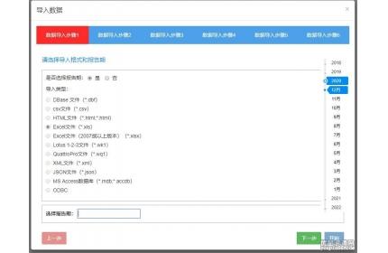 jQuery基于bootstrap导入数据表单步骤ui特效源代码下载