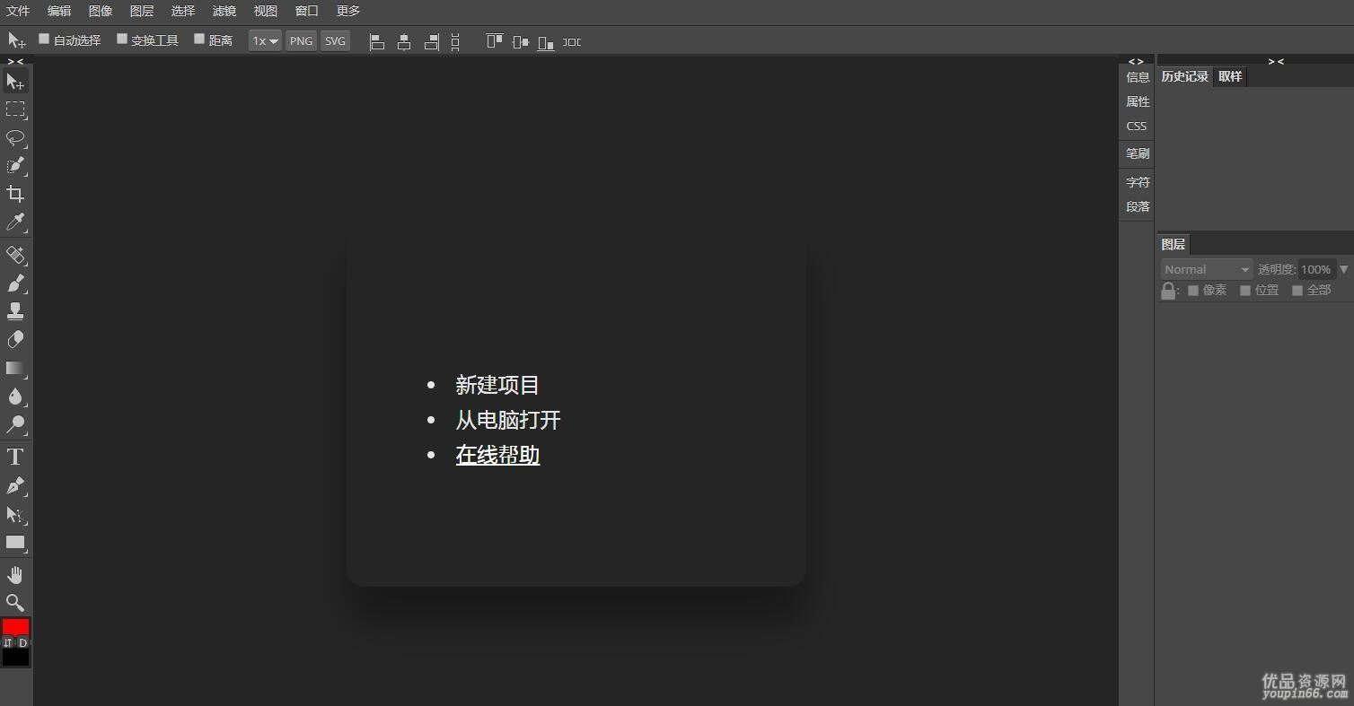 PS源码 photoshop网页版源码