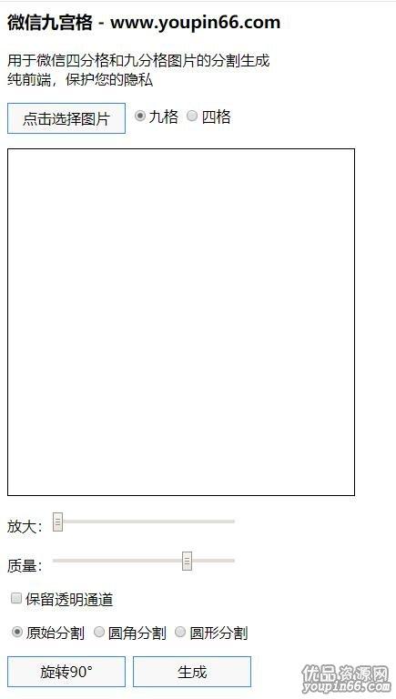 >微信HTML5九宫格
