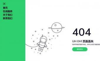 带侧边栏菜单宇航员404丢失页面模板