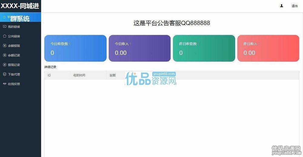 微信付费进群源码