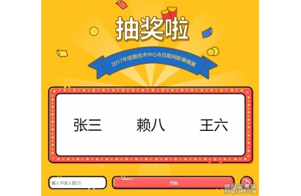 jQuery公司年会抽奖多个名字中奖游戏源码下载
