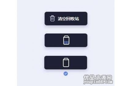 css3清空回收站按钮ui交互特效