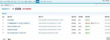 百度推送SEO23.200115 discux3.4无限制版keke_baiduseo插件下载
