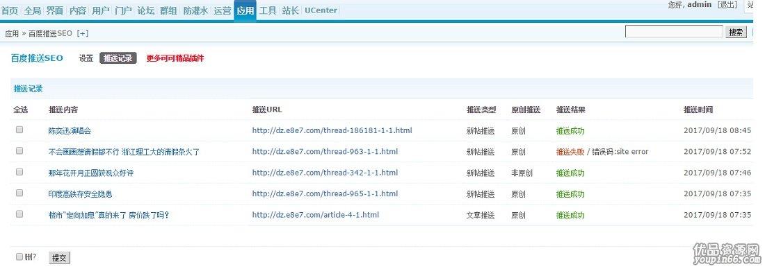 discuz商业插件 百度推送SEO23.200115