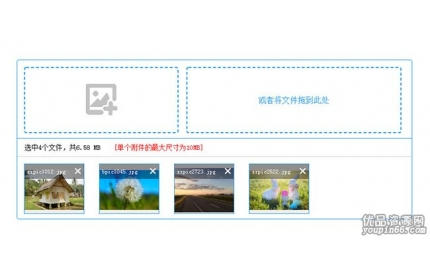 vue.js批量图片预览文件上传文件代码