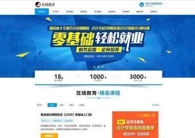 HTML5响应式在线教育企业网站源码织梦模板(自适应手机端)