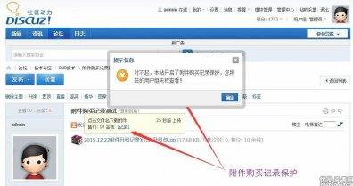 discuz附件购买记录保护v1.5.1商业版dz x3.4破解插件下载